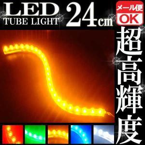 24連 防水 LEDチューブライト/ランプ オレンジ 橙 黄 240mm【クーポン配布中】|rise-corporation-jp