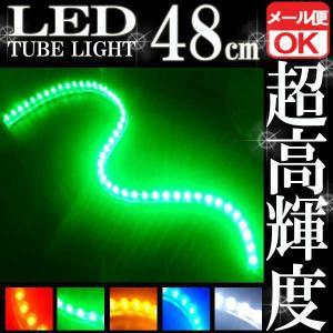48連 防水 LEDチューブライト/ランプ グリーン 緑 480mm【クーポン配布中】|rise-corporation-jp