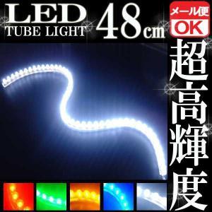 48連 防水 LEDチューブライト/ランプ ホワイト 白 480mm【クーポン配布中】|rise-corporation-jp