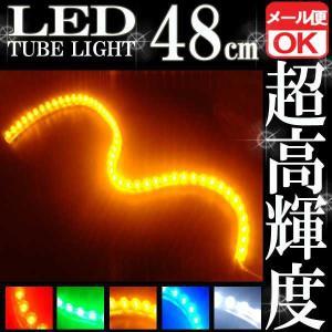 48連 防水 LEDチューブライト/ランプ オレンジ 橙 黄 480mm【クーポン配布中】|rise-corporation-jp