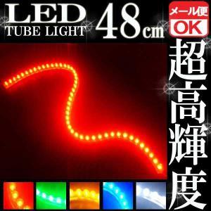 48連 防水 LEDチューブライト/ランプ レッド 赤 480mm【クーポン配布中】|rise-corporation-jp