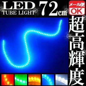 72連 防水 LEDチューブライト/ランプ ブルー 青 720mm【クーポン配布中】|rise-corporation-jp