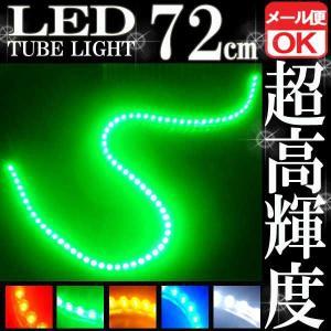 72連 防水 LEDチューブライト/ランプ グリーン 緑 720mm【クーポン配布中】|rise-corporation-jp