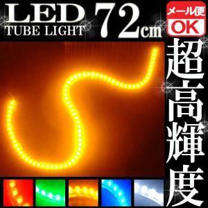 72連 防水 LEDチューブライト/ランプ オレンジ 橙 黄 720mm【クーポン配布中】|rise-corporation-jp