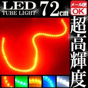 72連 防水 LEDチューブライト/ランプ レッド 赤 720mm【クーポン配布中】|rise-corporation-jp