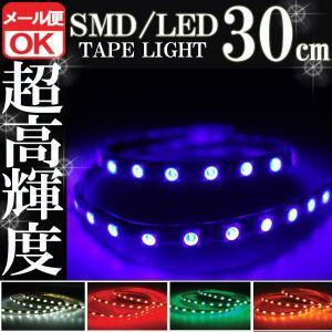 SMD LEDテープ 30cm 防水 ブルー 発光【クーポン配布中】|rise-corporation-jp