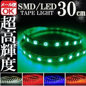 SMD LEDテープ 30cm 防水 グリーン 発光【クーポン配布中】|rise-corporation-jp