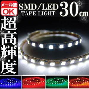 SMD LEDテープ 30cm 防水 ホワイト 発光【クーポン配布中】|rise-corporation-jp