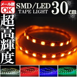 SMD LEDテープ 30cm 防水 オレンジ(アンバー) 発光【クーポン配布中】|rise-corporation-jp