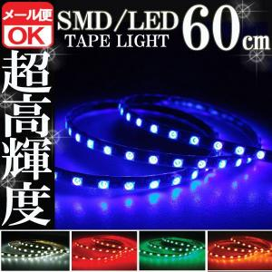 SMD LEDテープ 60cm 防水 ブルー 発光【クーポン配布中】|rise-corporation-jp