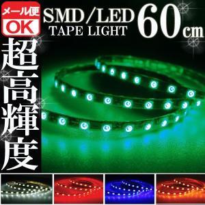 SMD LEDテープ 60cm 防水 グリーン 発光【クーポン配布中】|rise-corporation-jp