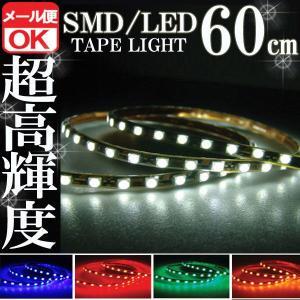 SMD LEDテープ 60cm 防水 ホワイト 発光【クーポン配布中】|rise-corporation-jp