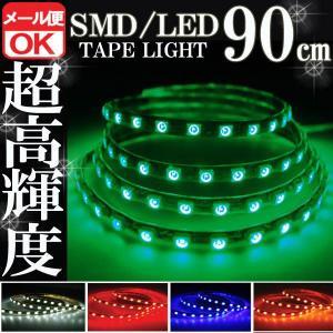 SMD LEDテープ 90cm 防水 グリーン 発光【クーポン配布中】|rise-corporation-jp