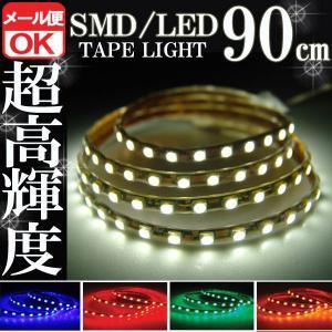 SMD LEDテープ 90cm 防水 ホワイト 発光【クーポン配布中】|rise-corporation-jp