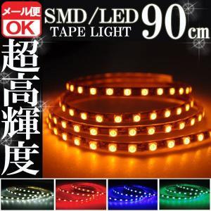 SMD LEDテープ 90cm 防水 オレンジ(アンバー) 発光【クーポン配布中】|rise-corporation-jp