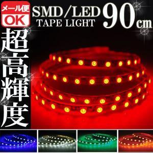 SMD LEDテープ 90cm 防水 レッド 発光【クーポン配布中】|rise-corporation-jp