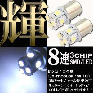 8連 3chips SMD LEDバルブ ホワイト発光 G18 BA15s シングル球 2個セット【クーポン配布中】|rise-corporation-jp