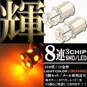 8連 3chips SMD LEDバルブ オレンジ発光 G18 BA15s シングル球 2個セット【クーポン配布中】|rise-corporation-jp