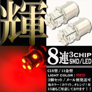 8連 3chips SMD LEDバルブ レッド発光 G18 BA15s シングル球 2個セット【クーポン配布中】|rise-corporation-jp