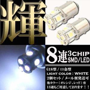 8連 3chips SMD LEDバルブ ホワイト発光 G18 BAY15d ダブル球 2個セット【クーポン配布中】|rise-corporation-jp