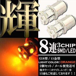 8連 3chips SMD LEDバルブ オレンジ発光 G18 BAY15d ダブル球 2個セット【クーポン配布中】|rise-corporation-jp