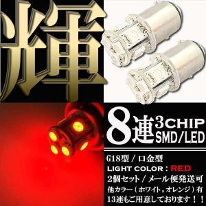 8連 3chips SMD LEDバルブ レッド発光 G18 BAY15d ダブル球 2個セット【クーポン配布中】|rise-corporation-jp