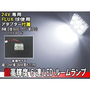 汎用 24V 6連LED-FLUX球 ルームランプ/ライト T10×31mm/38mm/40mm/BA9S/ウェッジ ホワイト発光【クーポン配布中】|rise-corporation-jp