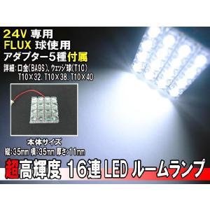 汎用 24V 16連LED-FLUX球 ルームランプ/ライト T10×31mm/38mm/40mm/BA9S/ウェッジ ホワイト発光【クーポン配布中】|rise-corporation-jp