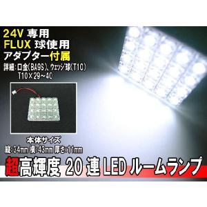 汎用 24V 20連LED-FLUX球 ルームランプ/ライト T10×31mm/38mm/40mm/BA9S/ウェッジ ホワイト発光【クーポン配布中】|rise-corporation-jp