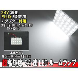 汎用 24V 24連LED-FLUX球 ルームランプ/ライト T10×31mm/38mm/40mm/BA9S/ウェッジ ホワイト発光【クーポン配布中】|rise-corporation-jp