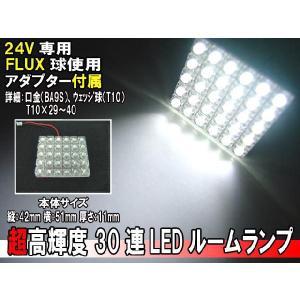 汎用 24V 30連LED-FLUX球 ルームランプ/ライト T10×31mm/38mm/40mm/BA9S/ウェッジ ホワイト発光【クーポン配布中】|rise-corporation-jp