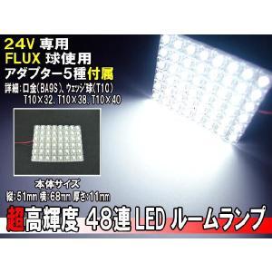 汎用 24V 48連LED-FLUX球 ルームランプ/ライト T10×31mm/38mm/40mm/BA9S/ウェッジ ホワイト発光【クーポン配布中】|rise-corporation-jp