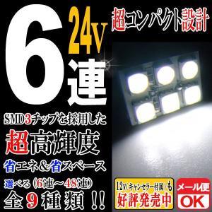 24V車用 6連 3chips SMD LEDルームランプ T10×31mm/37mm/40mm/BA9S/ウェッジ ホワイト発光【クーポン配布中】|rise-corporation-jp