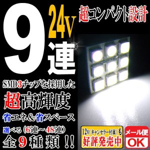 24V車用 9連 3chips SMD LEDルームランプ T10×31mm/37mm/40mm/BA9S/ウェッジ ホワイト発光【クーポン配布中】|rise-corporation-jp