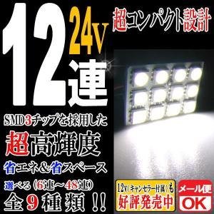 24V車用 12連 3chips SMD LEDルームランプ T10×31mm/37mm/40mm/BA9S/ウェッジ ホワイト発光【クーポン配布中】|rise-corporation-jp
