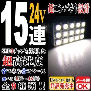 24V車用 15連 3chips SMD LEDルームランプ T10×31mm/37mm/40mm/BA9S/ウェッジ ホワイト発光【クーポン配布中】|rise-corporation-jp