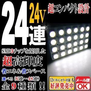 24V車用 24連 3chips SMD LEDルームランプ T10×31mm/37mm/40mm/BA9S/ウェッジ ホワイト発光【クーポン配布中】|rise-corporation-jp