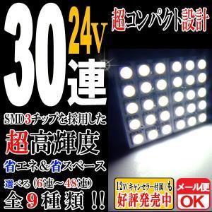 24V車用 30連 3chips SMD LEDルームランプ T10×31mm/37mm/40mm/BA9S/ウェッジ ホワイト発光【クーポン配布中】|rise-corporation-jp