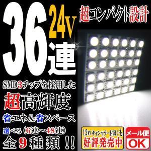 24V車用 36連 3chips SMD LEDルームランプ T10×31mm/37mm/40mm/BA9S/ウェッジ ホワイト発光【クーポン配布中】|rise-corporation-jp