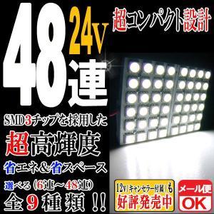 24V車用 48連 3chips SMD LEDルームランプ T10×31mm/37mm/40mm/BA9S/ウェッジ ホワイト発光【クーポン配布中】|rise-corporation-jp