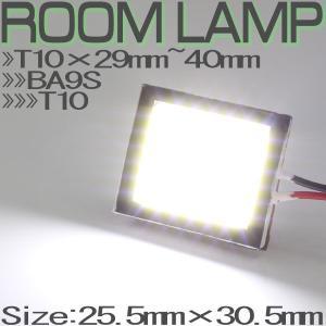 12V 面発光 25.5mm×30.5mm 汎用 LEDルームランプ T10 ウェッジ BA9S /M【クーポン配布中】|rise-corporation-jp