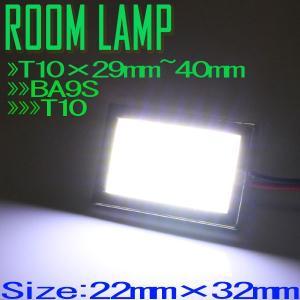 12V 面発光 22mm×32mm 汎用 LEDルームランプ T10 ウェッジ BA9S /S【クーポン配布中】|rise-corporation-jp