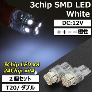 【メール便OK】 8連 SMD LEDバルブ T20 ウェッジ ダブル球 ホワイト 白 2個セット ++--極性 スモール ポジション ストップ テール ブレーキ バック リアフォグ rise-corporation-jp