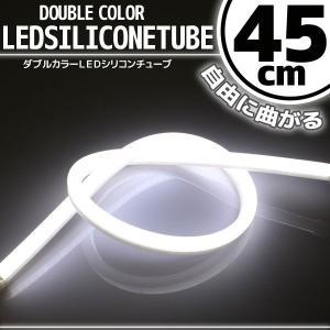 シリコンチューブ LED ライト ホワイト 45cm【クーポン配布中】|rise-corporation-jp