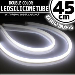 シリコンチューブ LED ライト ホワイト 45cm 2本セット【クーポン配布中】|rise-corporation-jp