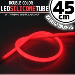 シリコンチューブ LED ライト ホワイト/レッド 45cm【クーポン配布中】|rise-corporation-jp