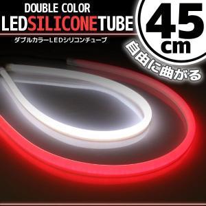 シリコンチューブ LED ライト ホワイト/レッド 45cm 2本セット【クーポン配布中】|rise-corporation-jp
