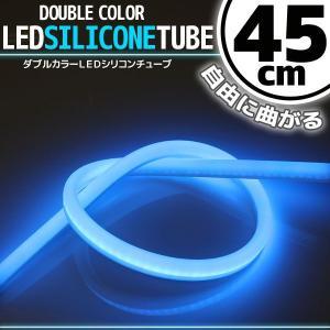 シリコンチューブ LED ライト ホワイト/ブルー 45cm【クーポン配布中】|rise-corporation-jp