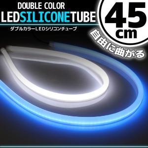 シリコンチューブ LED ライト ホワイト/ブルー 45cm 2本セット【クーポン配布中】|rise-corporation-jp