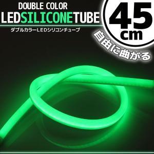 シリコンチューブ LED ライト ホワイト/グリーン 45cm【クーポン配布中】|rise-corporation-jp